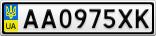 Номерной знак - AA0975XK