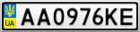 Номерной знак - AA0976KE