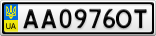 Номерной знак - AA0976OT