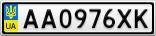 Номерной знак - AA0976XK