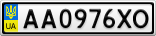 Номерной знак - AA0976XO