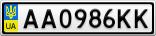 Номерной знак - AA0986KK