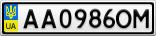 Номерной знак - AA0986OM
