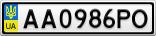 Номерной знак - AA0986PO