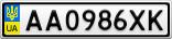Номерной знак - AA0986XK