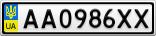 Номерной знак - AA0986XX