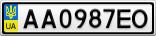 Номерной знак - AA0987EO