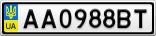 Номерной знак - AA0988BT