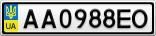 Номерной знак - AA0988EO