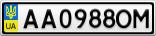 Номерной знак - AA0988OM