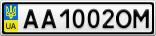 Номерной знак - AA1002OM