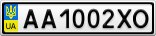 Номерной знак - AA1002XO