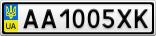 Номерной знак - AA1005XK