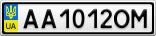 Номерной знак - AA1012OM