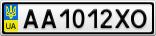 Номерной знак - AA1012XO
