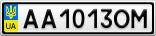 Номерной знак - AA1013OM