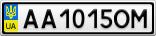 Номерной знак - AA1015OM