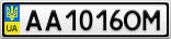 Номерной знак - AA1016OM