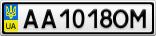 Номерной знак - AA1018OM