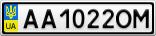 Номерной знак - AA1022OM