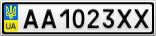 Номерной знак - AA1023XX