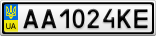 Номерной знак - AA1024KE