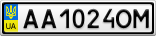 Номерной знак - AA1024OM