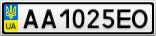 Номерной знак - AA1025EO