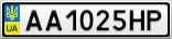 Номерной знак - AA1025HP
