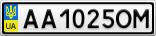 Номерной знак - AA1025OM