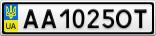 Номерной знак - AA1025OT