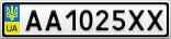 Номерной знак - AA1025XX