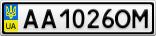Номерной знак - AA1026OM