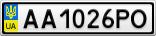 Номерной знак - AA1026PO