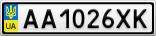 Номерной знак - AA1026XK