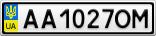 Номерной знак - AA1027OM