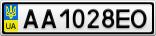 Номерной знак - AA1028EO