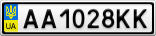 Номерной знак - AA1028KK