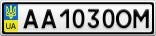 Номерной знак - AA1030OM