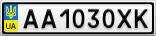 Номерной знак - AA1030XK