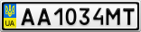 Номерной знак - AA1034MT