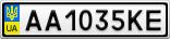 Номерной знак - AA1035KE