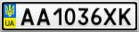Номерной знак - AA1036XK