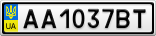 Номерной знак - AA1037BT
