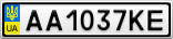 Номерной знак - AA1037KE