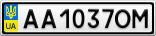 Номерной знак - AA1037OM