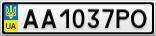 Номерной знак - AA1037PO