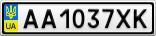 Номерной знак - AA1037XK