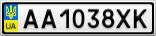 Номерной знак - AA1038XK