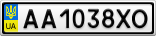 Номерной знак - AA1038XO
